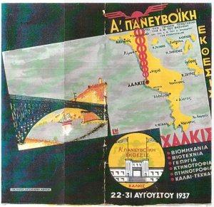 Η Αφίσα της έκθεσης του 1937 από τον κ. Σιδεράκη -