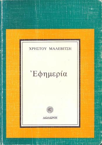 Μαλεβίτσης1